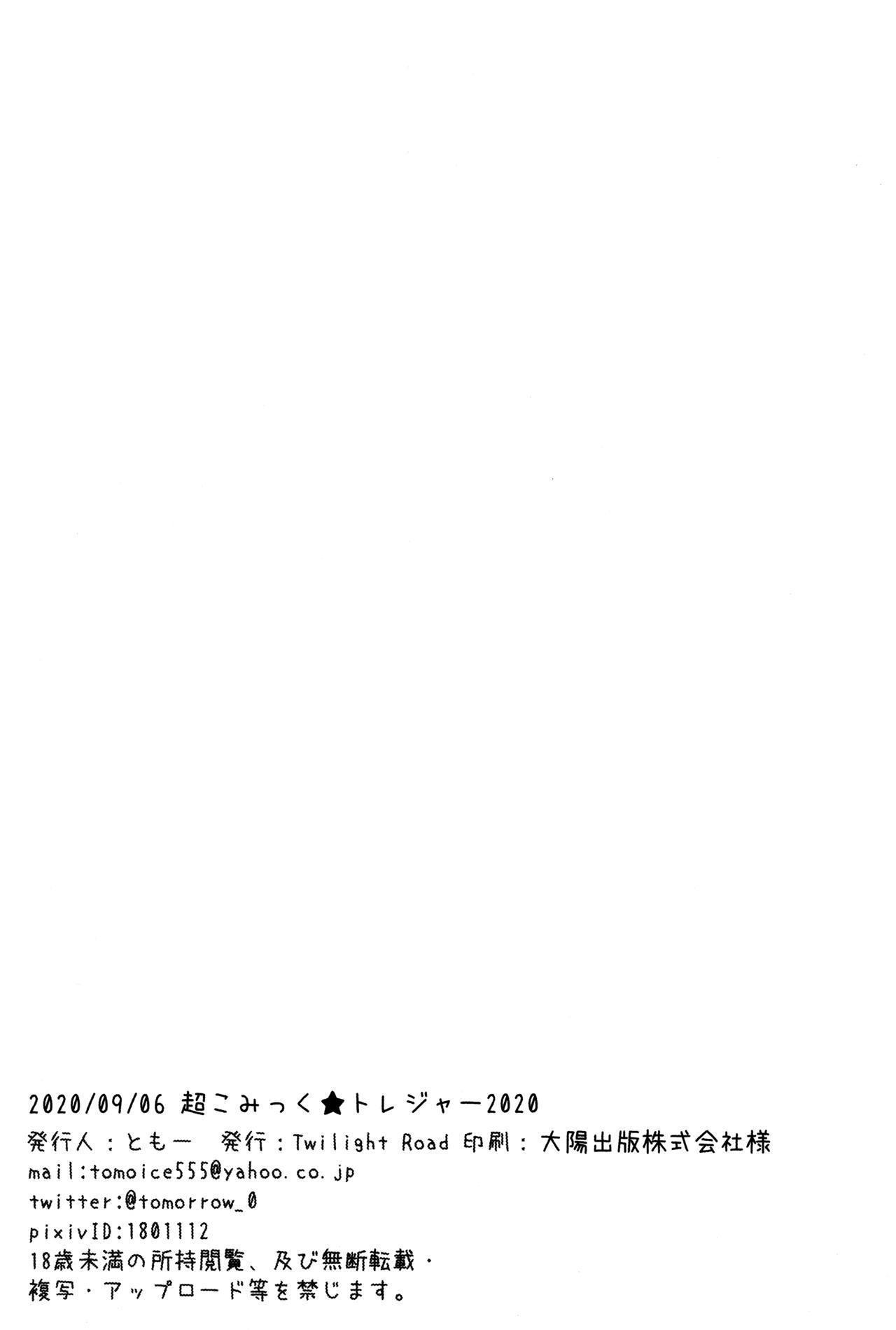 Shu-sama, mizugi no jusha wa sukidesu ka? 19