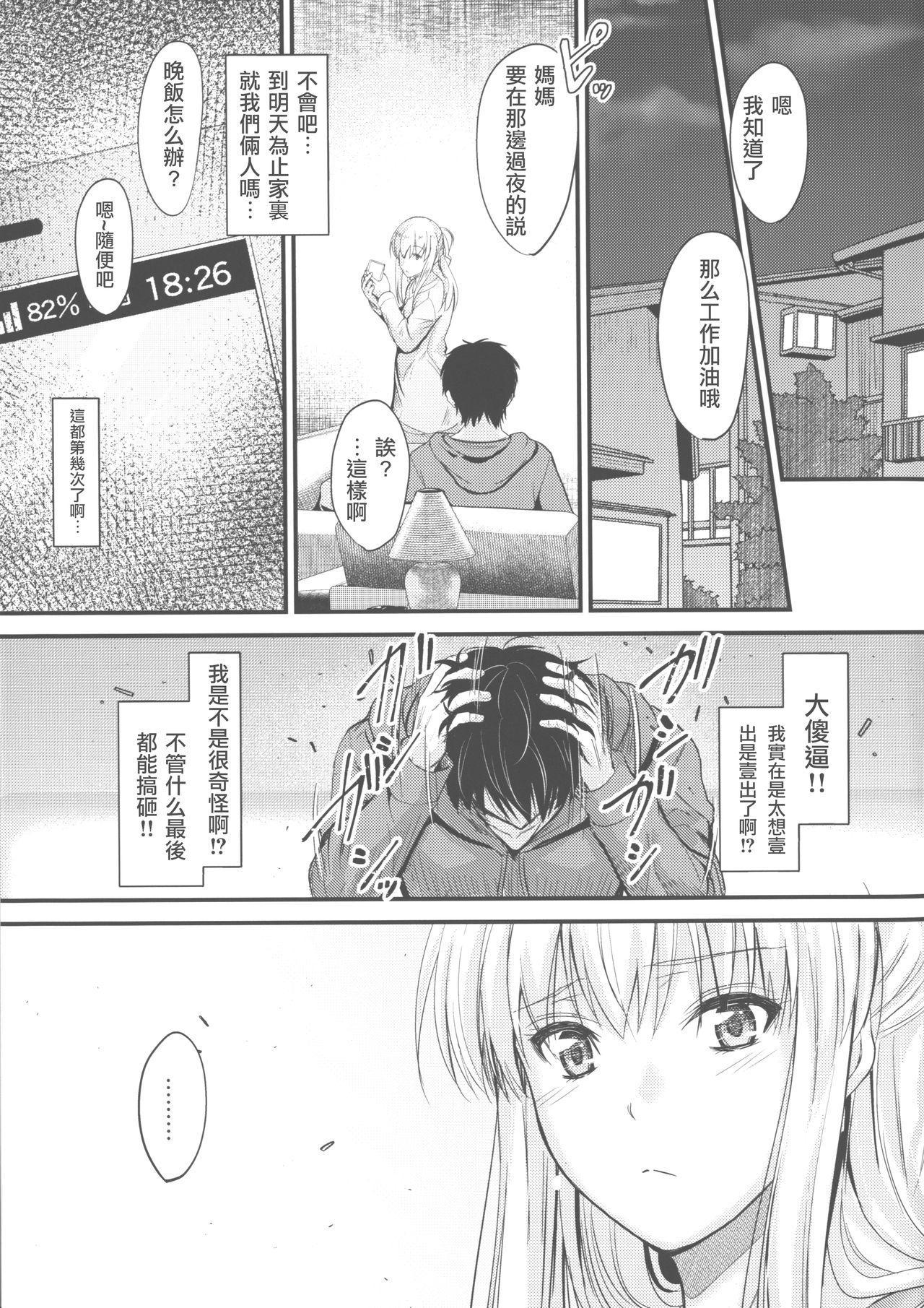 Ore to Imouto no Naishogoto 3 Kouhen 16