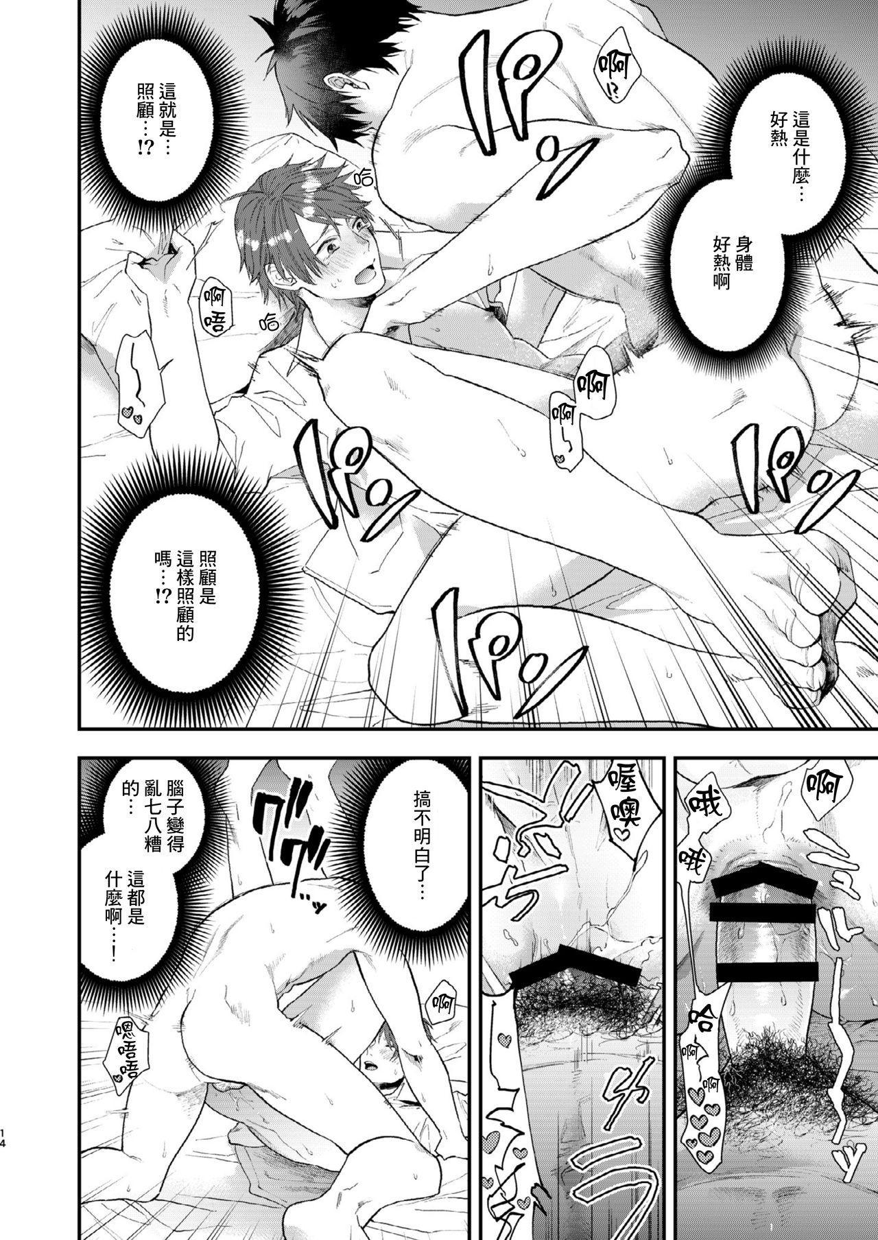 Tonde Hiniiru Yarimokonke   跳入火坑的约炮直男 11