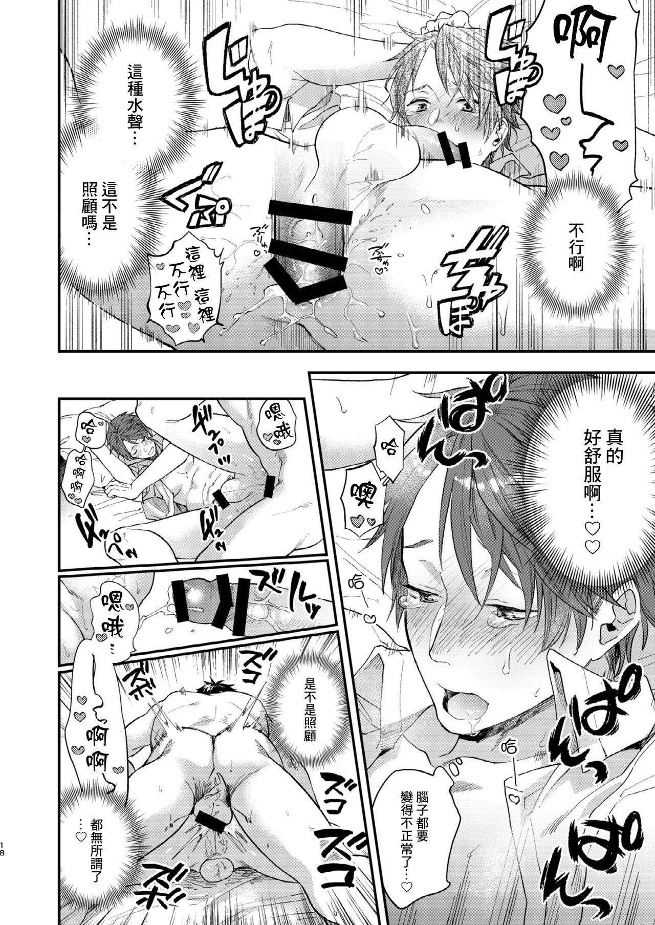 Tonde Hiniiru Yarimokonke   跳入火坑的约炮直男 15