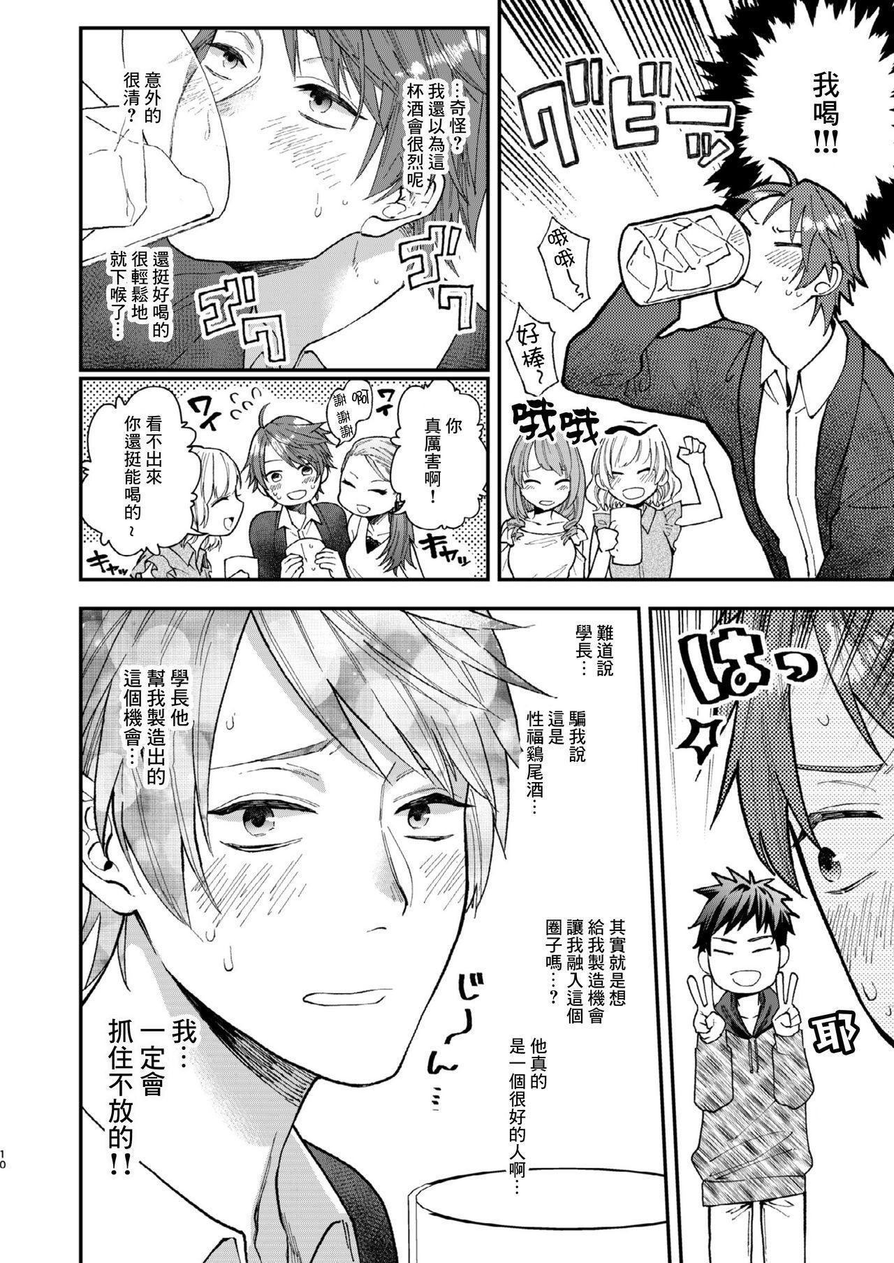 Tonde Hiniiru Yarimokonke   跳入火坑的约炮直男 7
