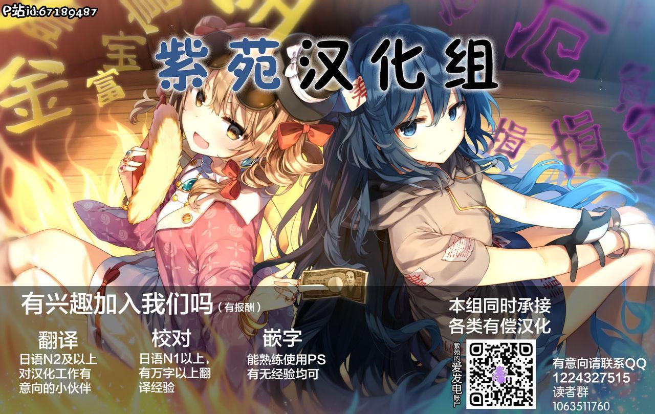 Kyaru-chan to Kabuto Battle desu yo 28