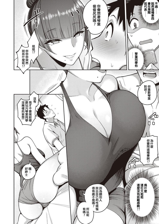 Koi wa Amaku Sasayaku | Love Is a Sweet Whisper 5