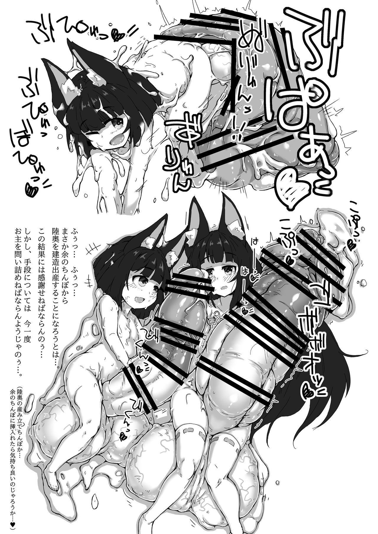 Futanari Kansen Hentai Seiko Report 21