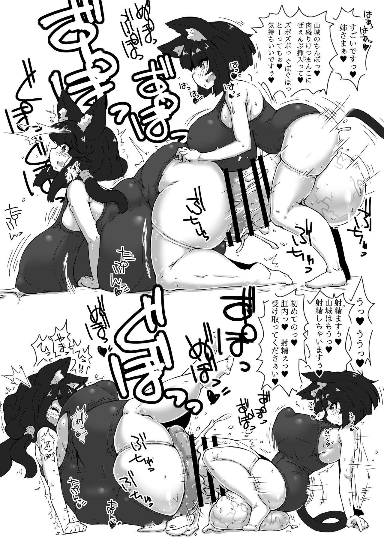 Futanari Kansen Hentai Seiko Report 5