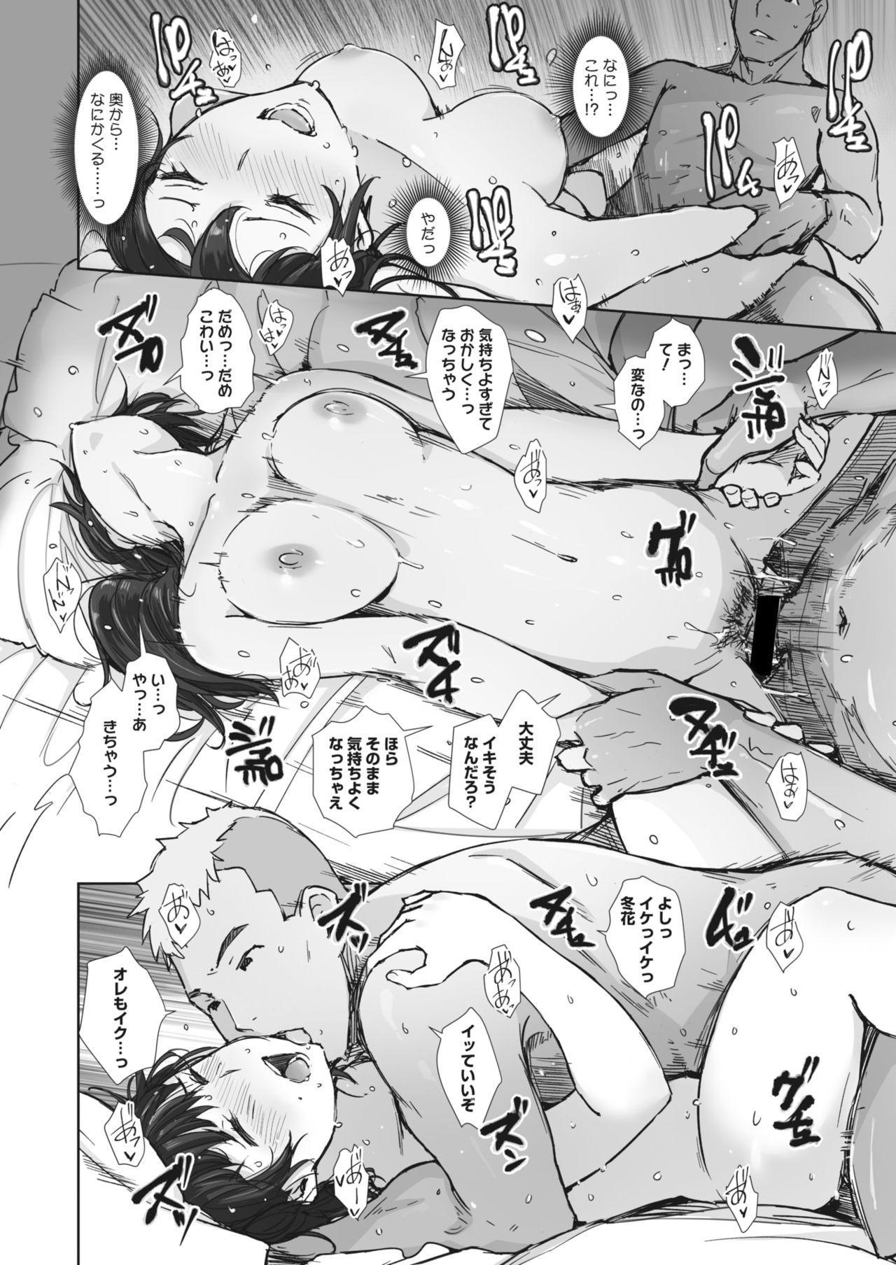 COMIC HOTMiLK Koime Vol. 25 48