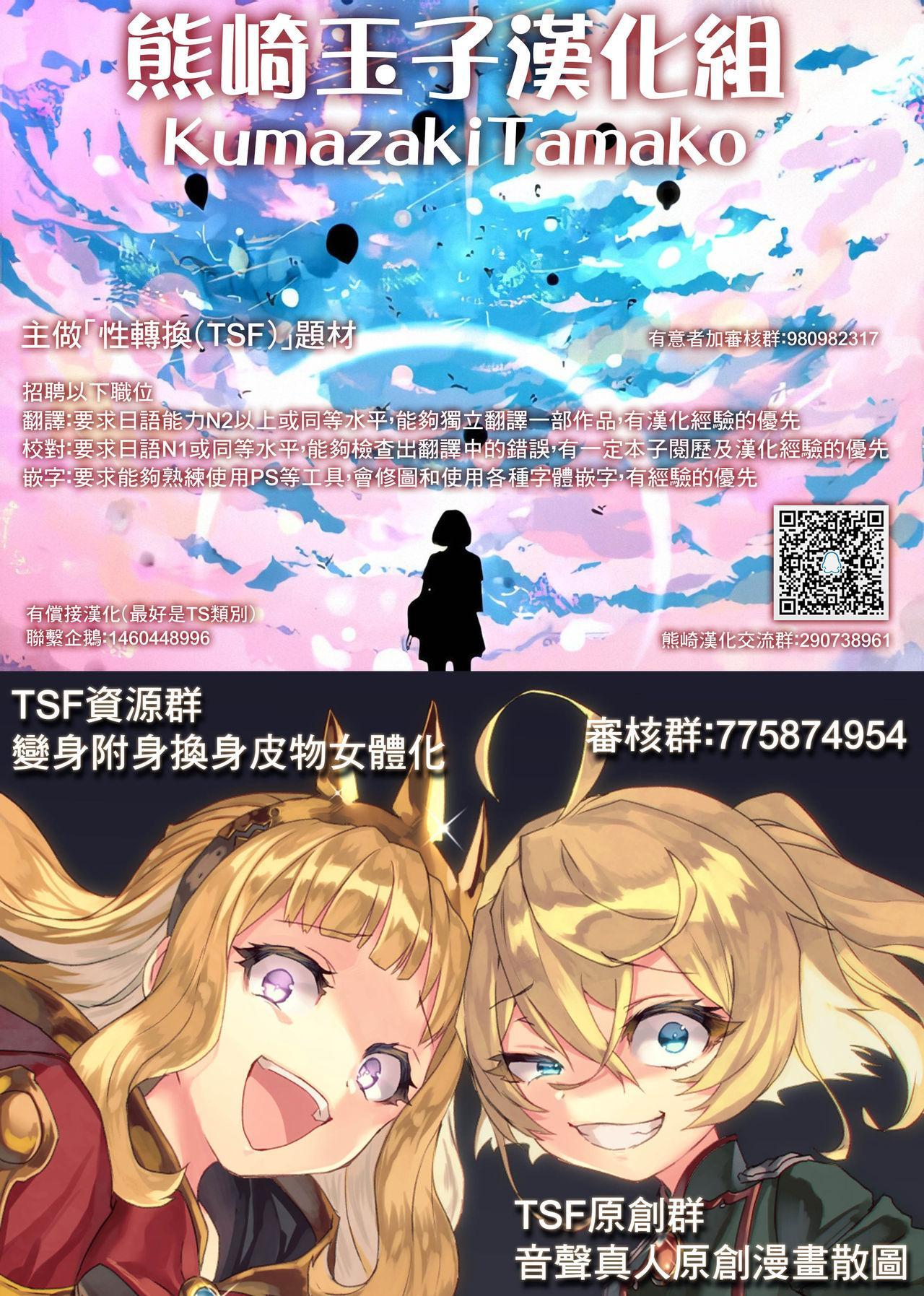 [Matsutou Tomoki] Exchange ~Osananajimi to Irekawari!?~ Ch. 1 [Chinese] [熊崎玉子汉化组] 27