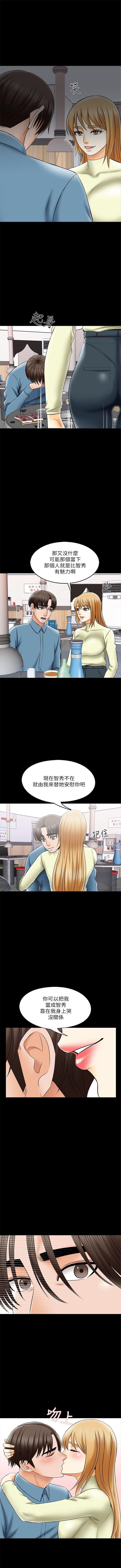 家教老師 1-42 官方中文(連載中) 206