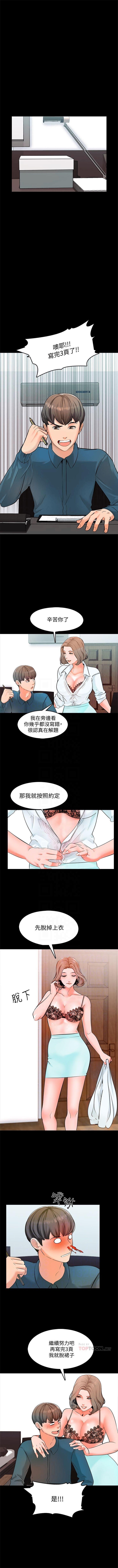家教老師 1-42 官方中文(連載中) 23