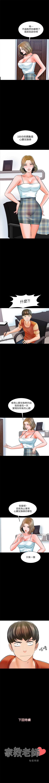 家教老師 1-42 官方中文(連載中) 80