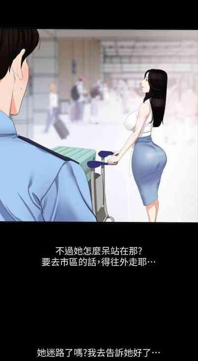 【周一连载】与岳母同屋(作者: 橘皮&黑嘿嘿) 第1~17话 3