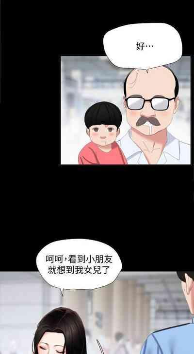 【周一连载】与岳母同屋(作者: 橘皮&黑嘿嘿) 第1~17话 4