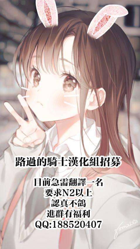 Inakax 5! Icha Love Otomari & Asa made Ecchi Hen 26