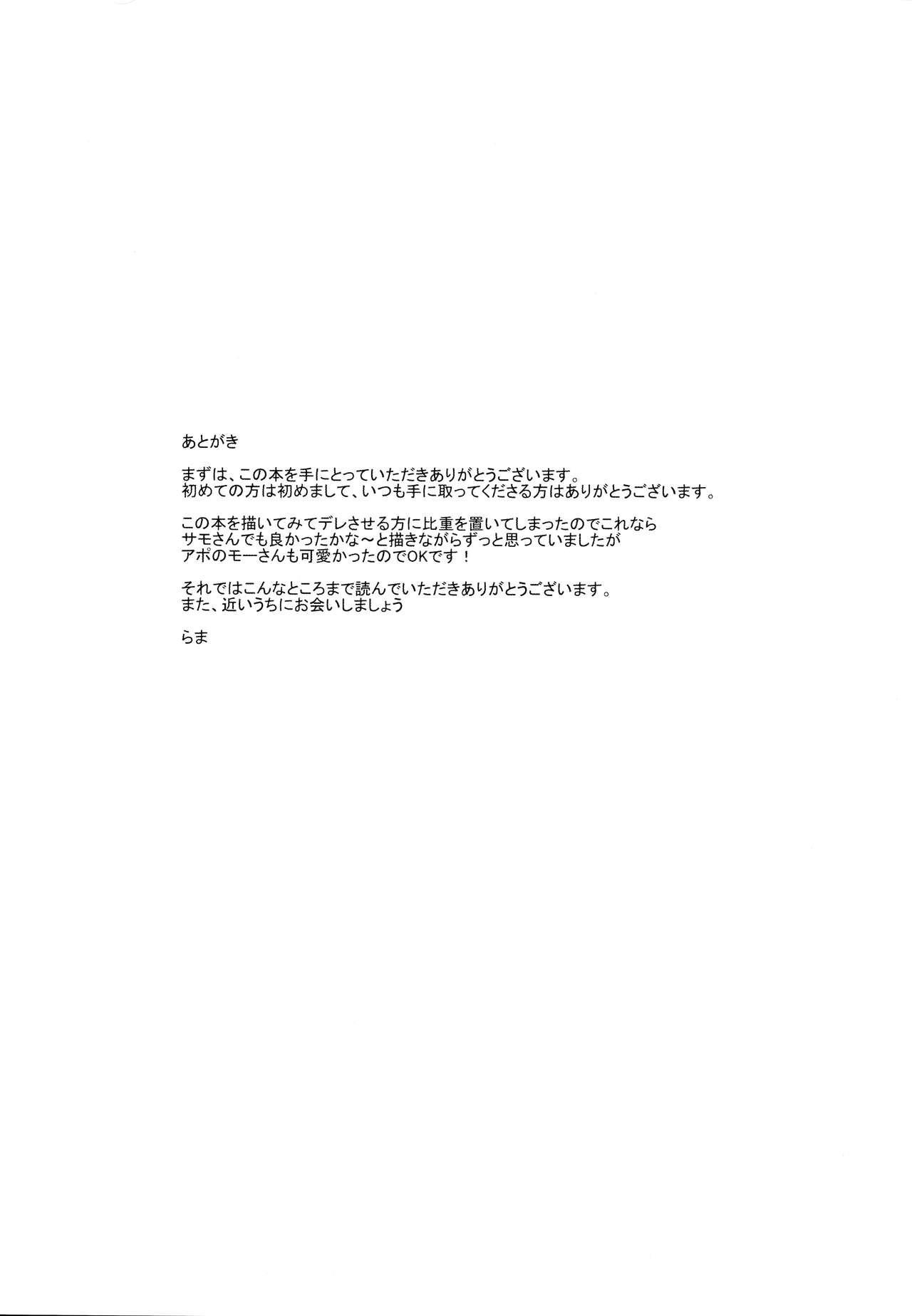 Hangyaku e no Hankou 19