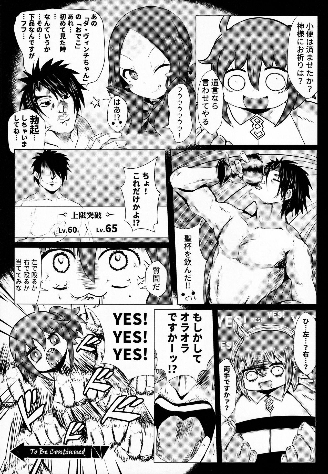 Hyoushi ni Ippai Condom o Kaiteiru kedo Nakami ni wa Condom ga Nai Abigail no Usui Hon 23
