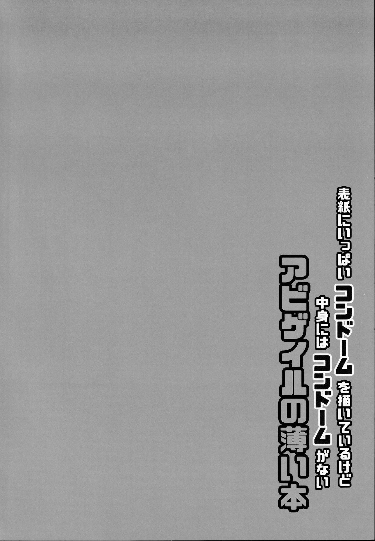 Hyoushi ni Ippai Condom o Kaiteiru kedo Nakami ni wa Condom ga Nai Abigail no Usui Hon 2