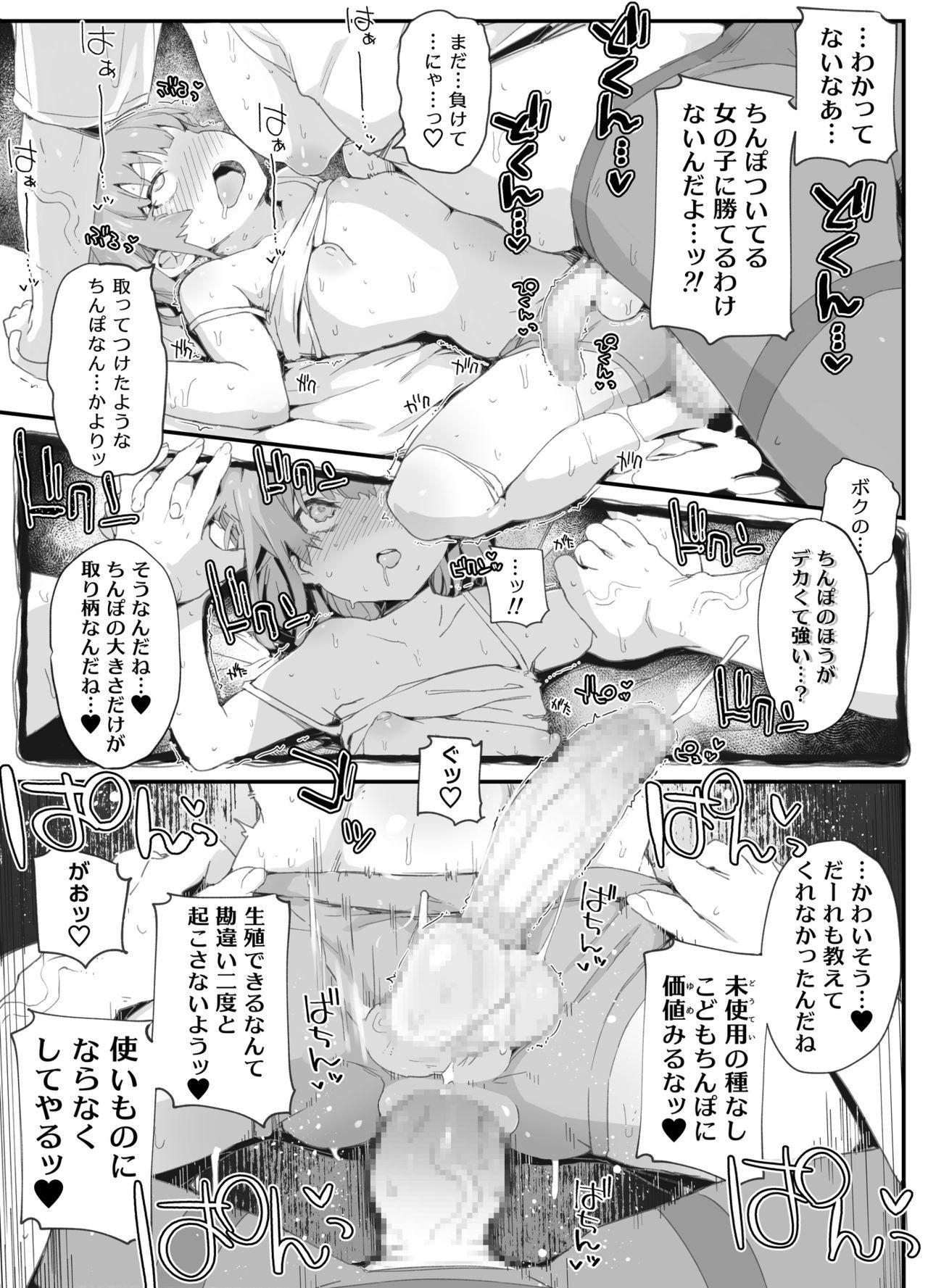 Futanari Onee-san ni Wakarasareta Otokonoko 13