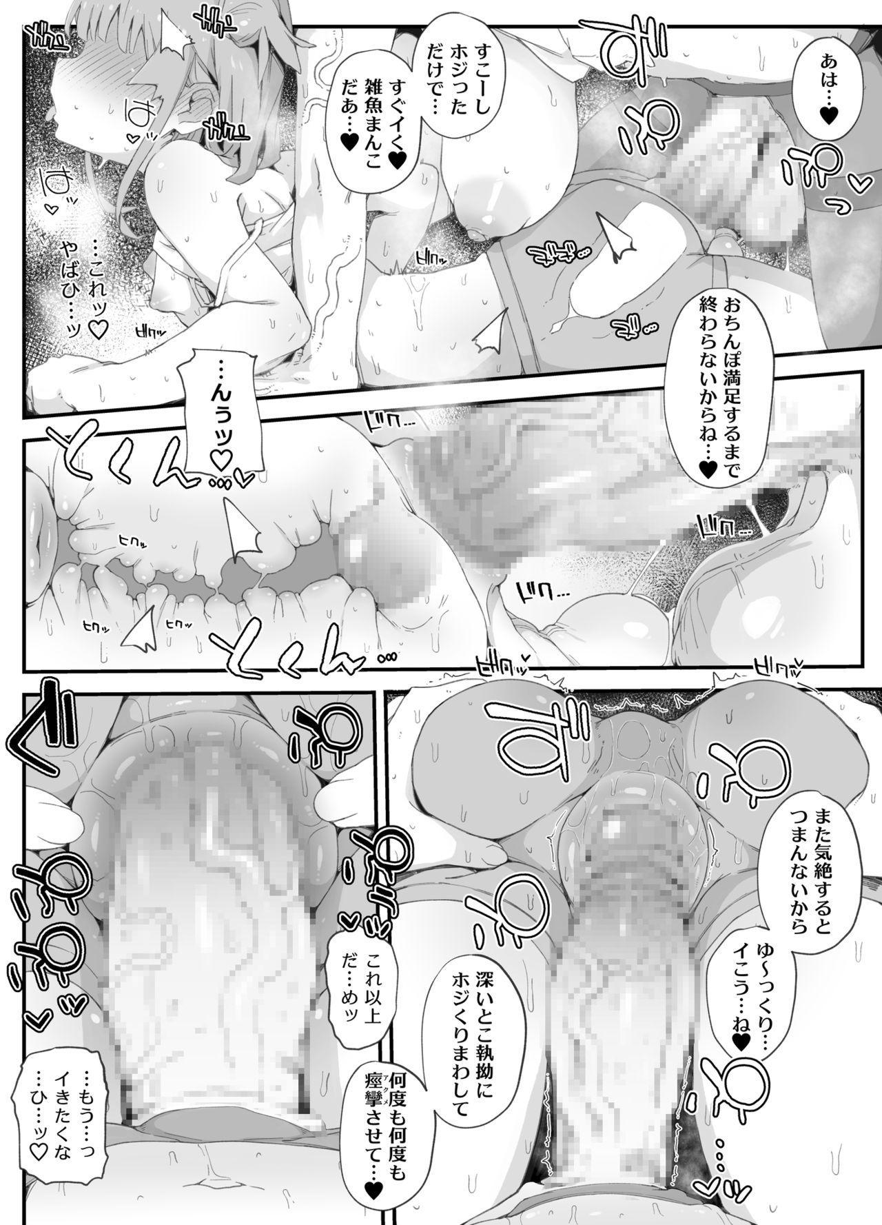 Futanari Onee-san ni Wakarasareta Otokonoko 18
