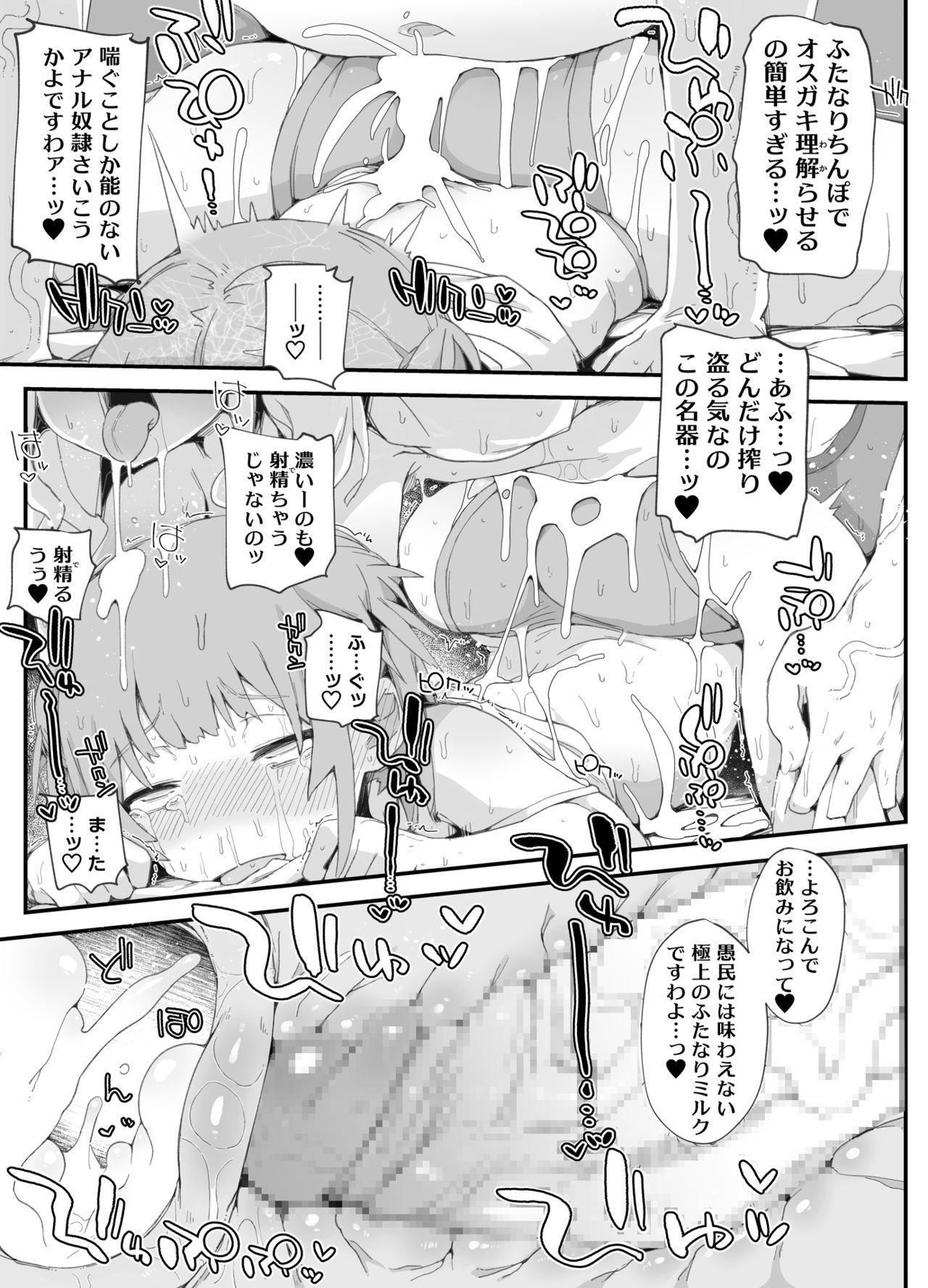 Futanari Onee-san ni Wakarasareta Otokonoko 23