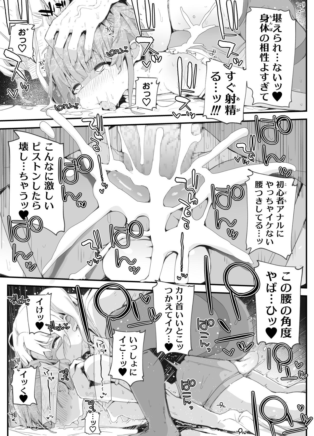 Futanari Onee-san ni Wakarasareta Otokonoko 25