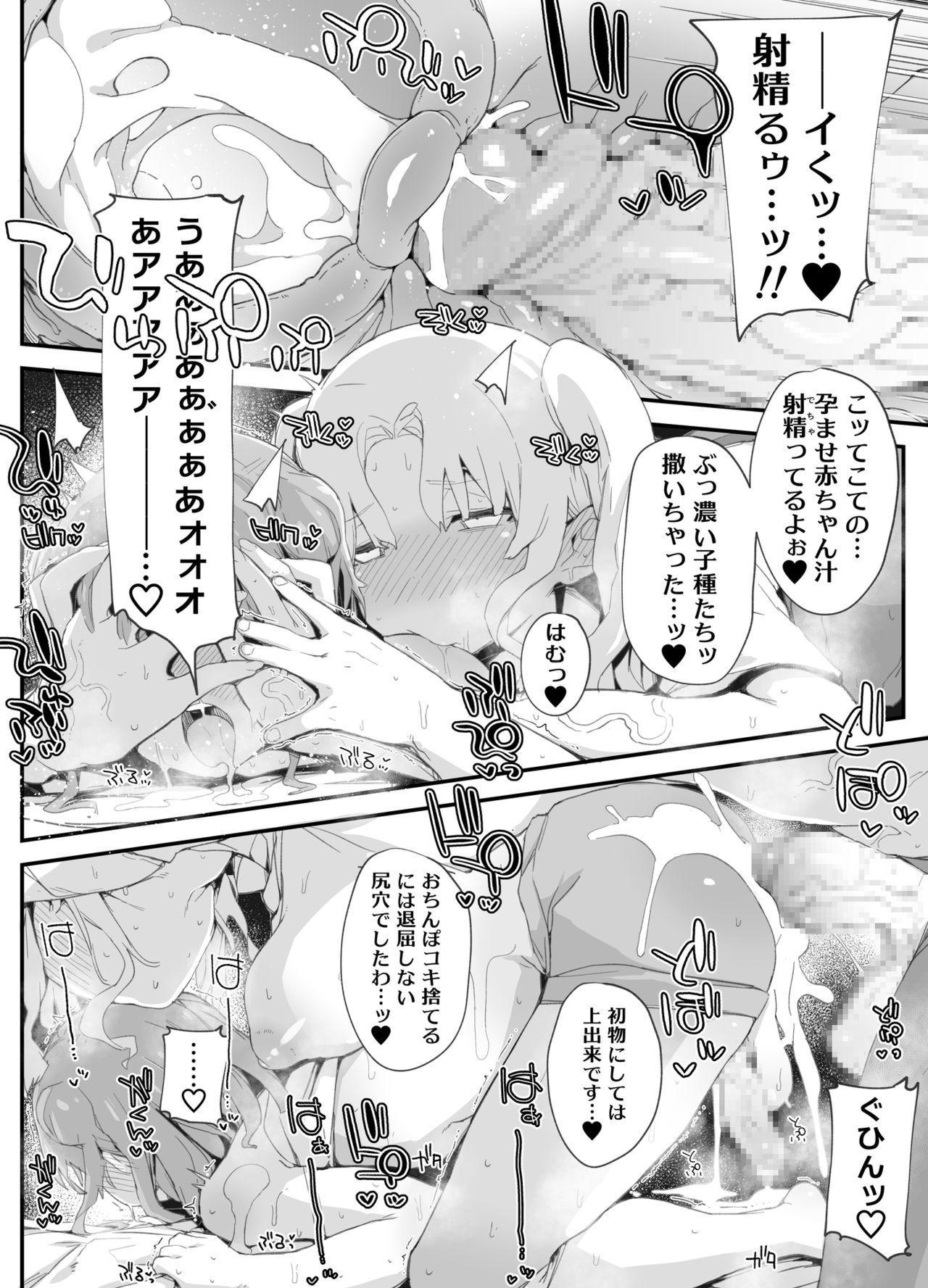 Futanari Onee-san ni Wakarasareta Otokonoko 26