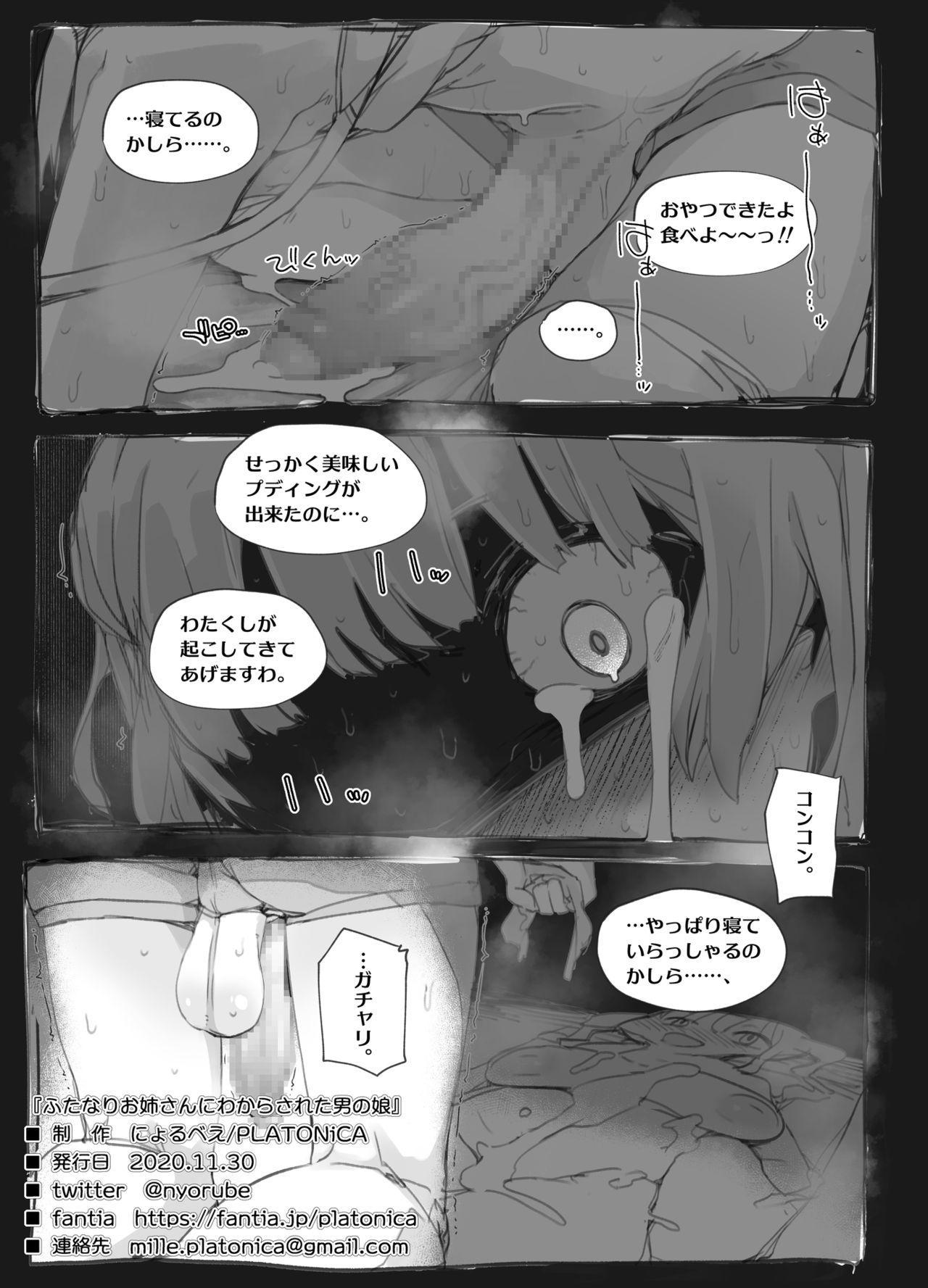 Futanari Onee-san ni Wakarasareta Otokonoko 29