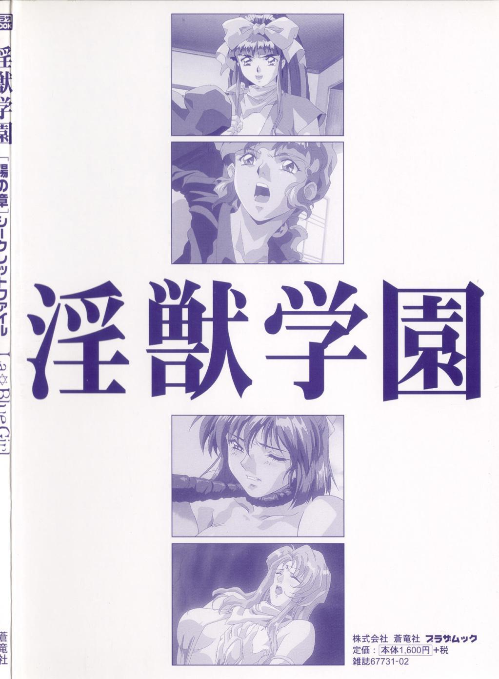 Injuu Gakuen You no Shou Secret File 100