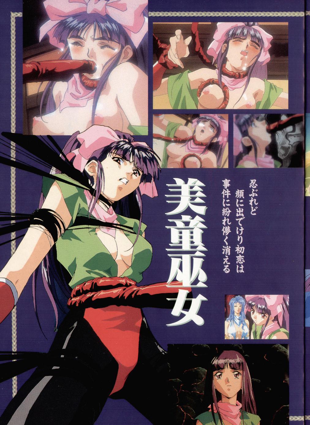Injuu Gakuen You no Shou Secret File 10