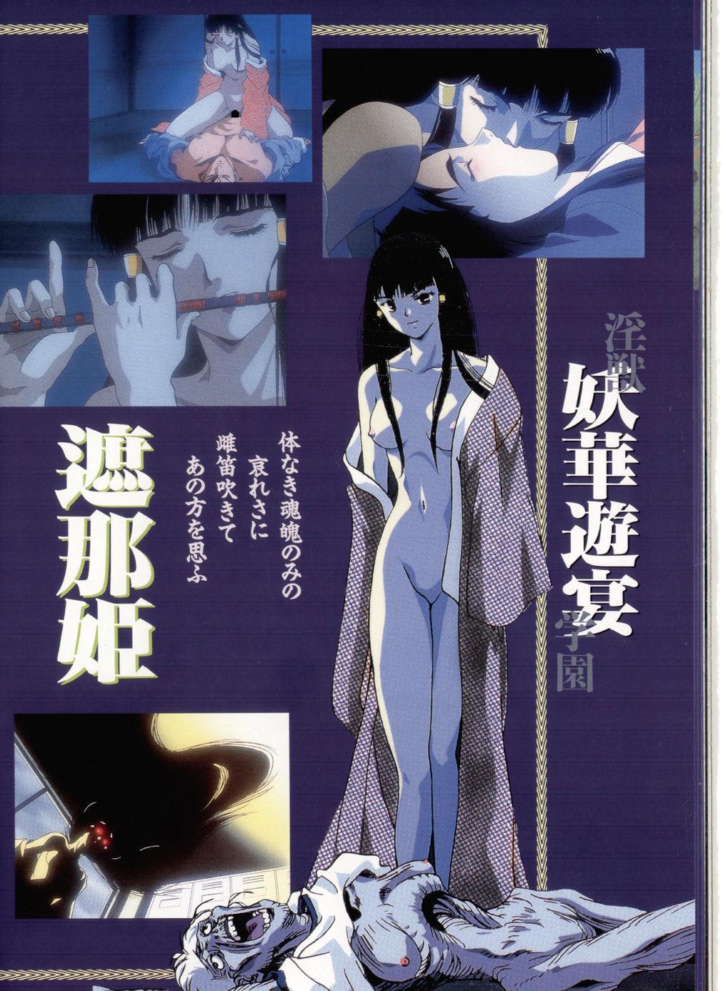 Injuu Gakuen You no Shou Secret File 17