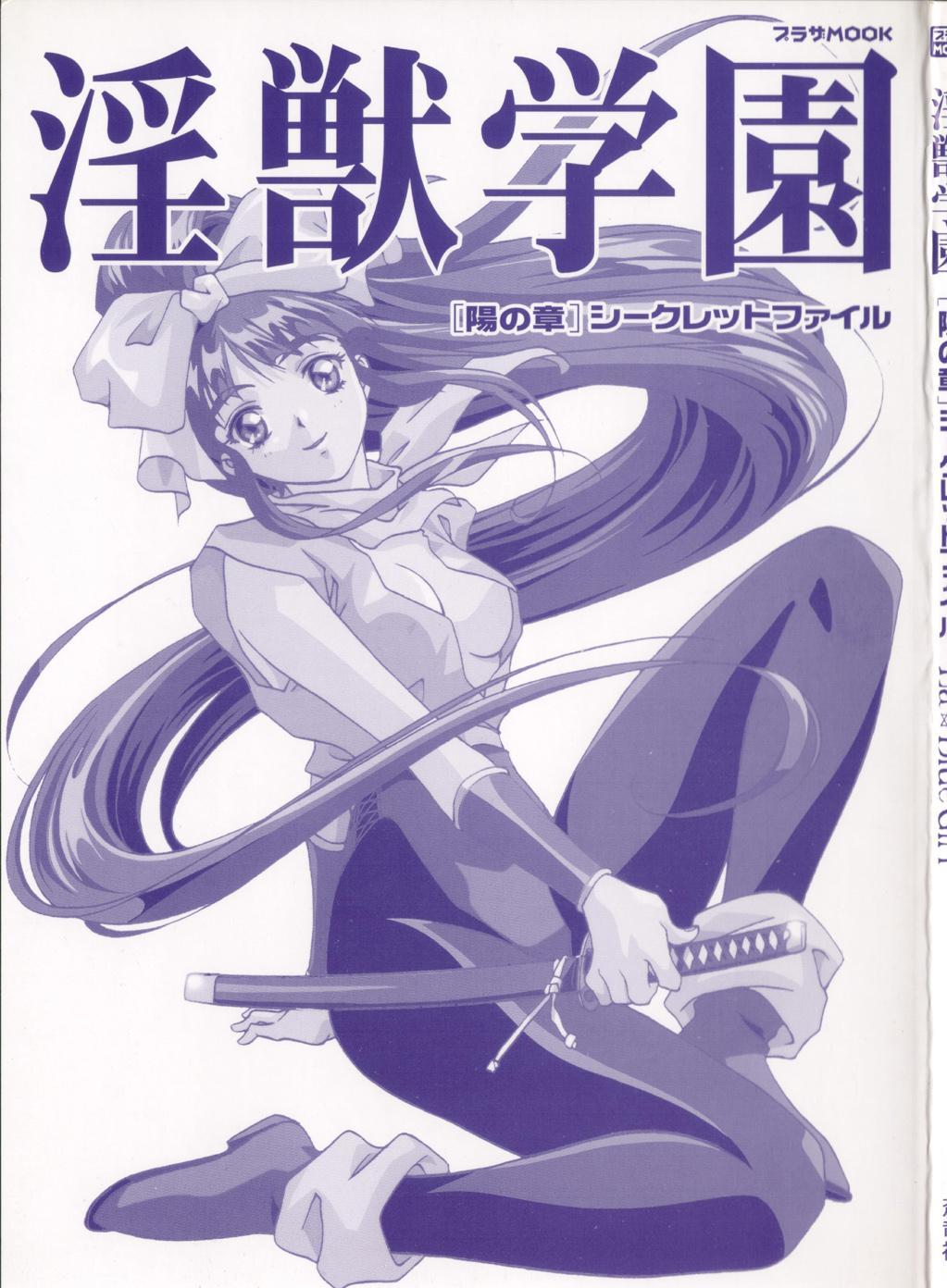 Injuu Gakuen You no Shou Secret File 1
