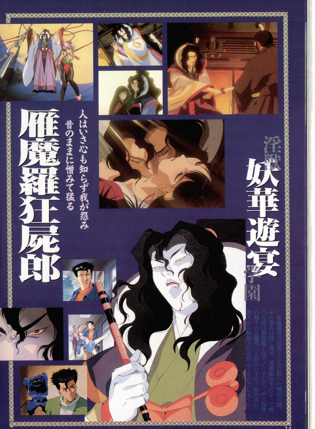 Injuu Gakuen You no Shou Secret File 19