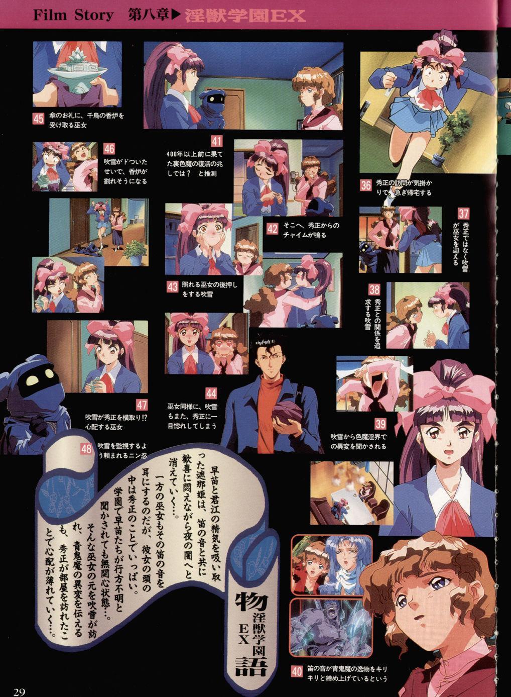 Injuu Gakuen You no Shou Secret File 24
