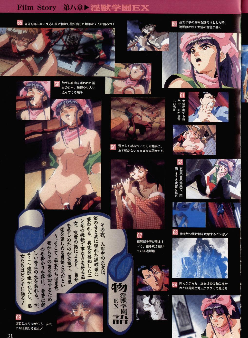 Injuu Gakuen You no Shou Secret File 26