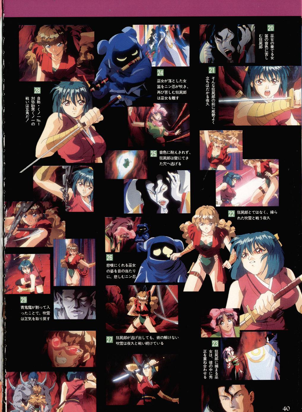 Injuu Gakuen You no Shou Secret File 35
