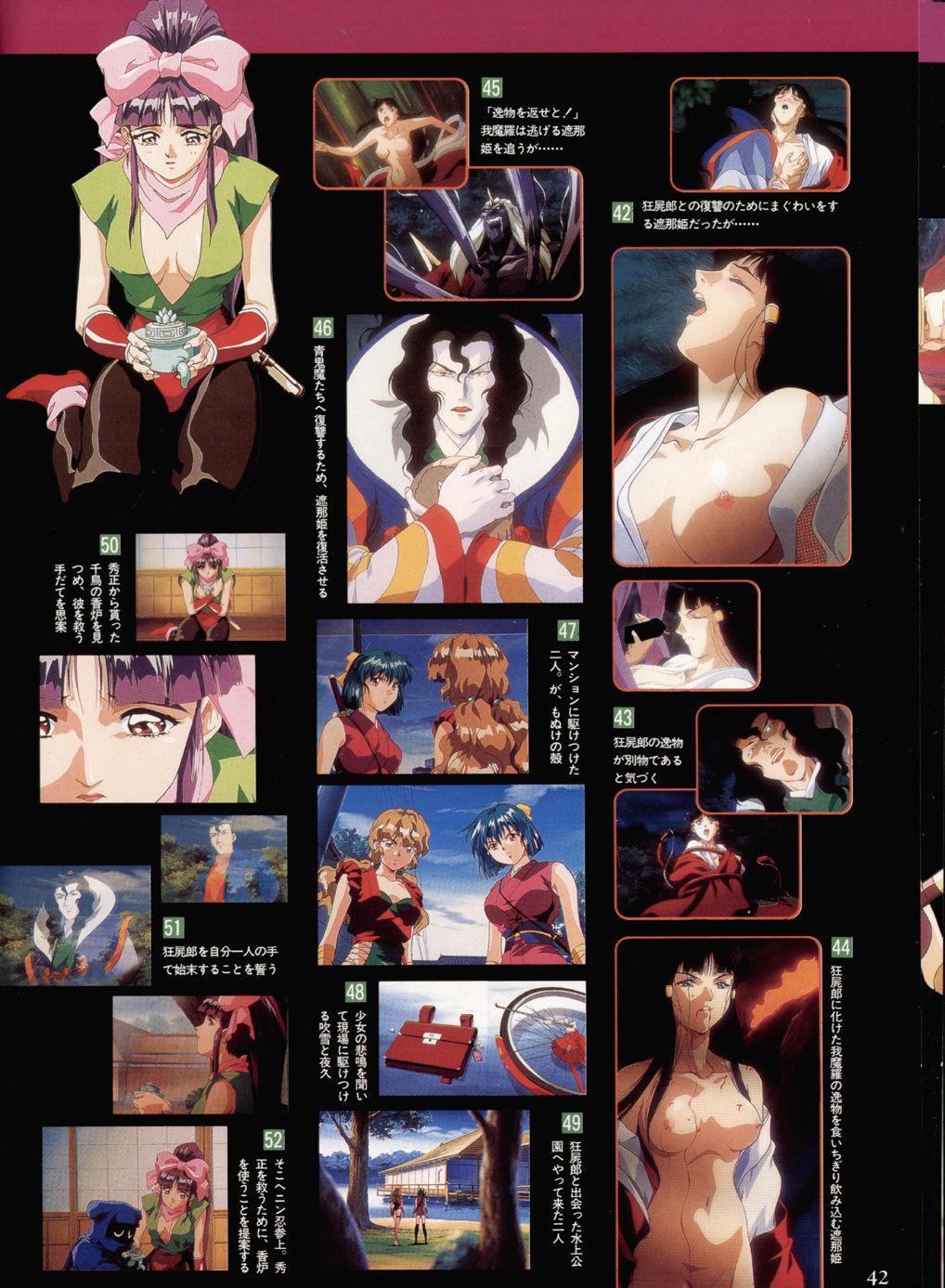 Injuu Gakuen You no Shou Secret File 37