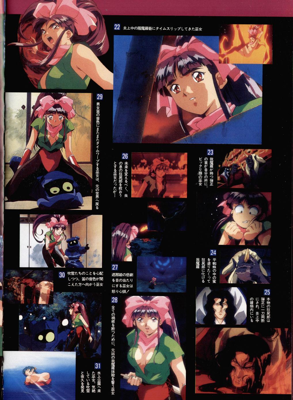 Injuu Gakuen You no Shou Secret File 41