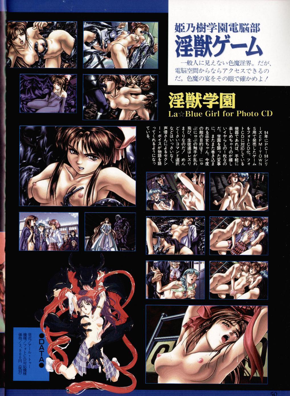 Injuu Gakuen You no Shou Secret File 45