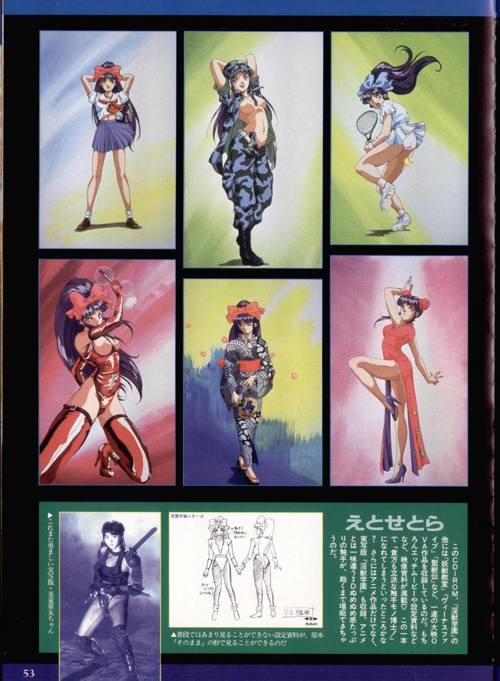 Injuu Gakuen You no Shou Secret File 48
