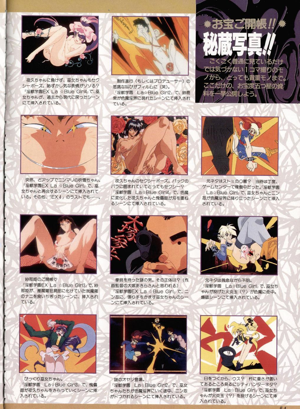 Injuu Gakuen You no Shou Secret File 49