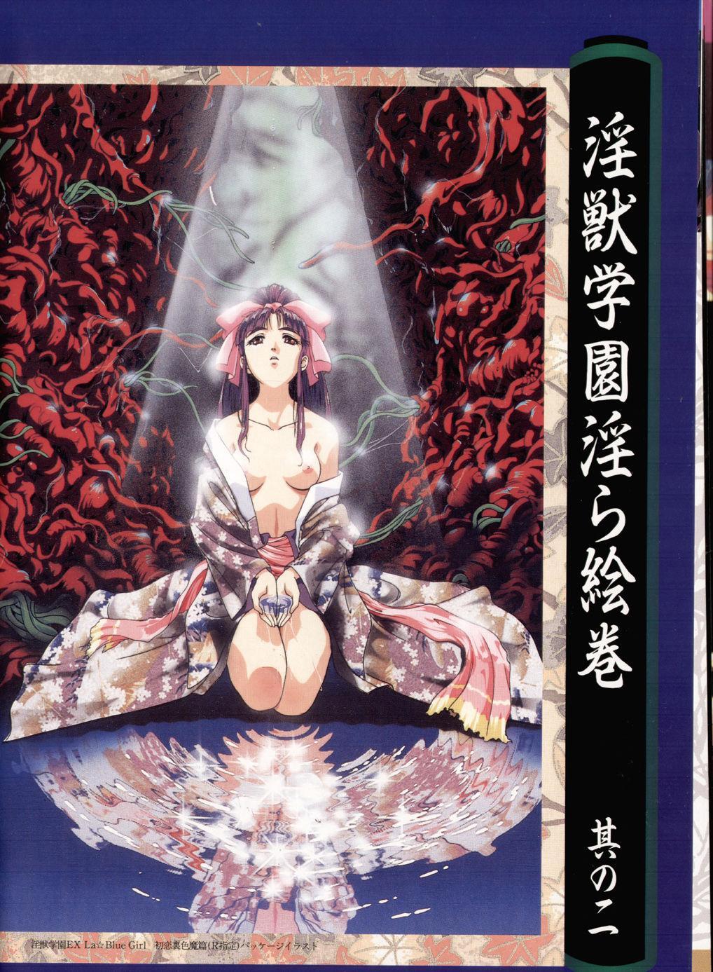 Injuu Gakuen You no Shou Secret File 51