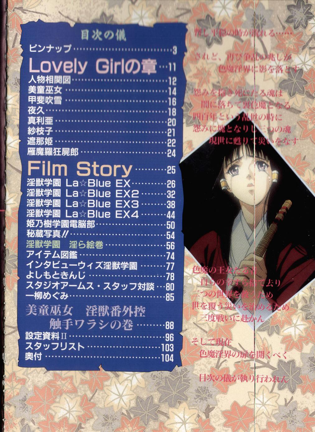 Injuu Gakuen You no Shou Secret File 5