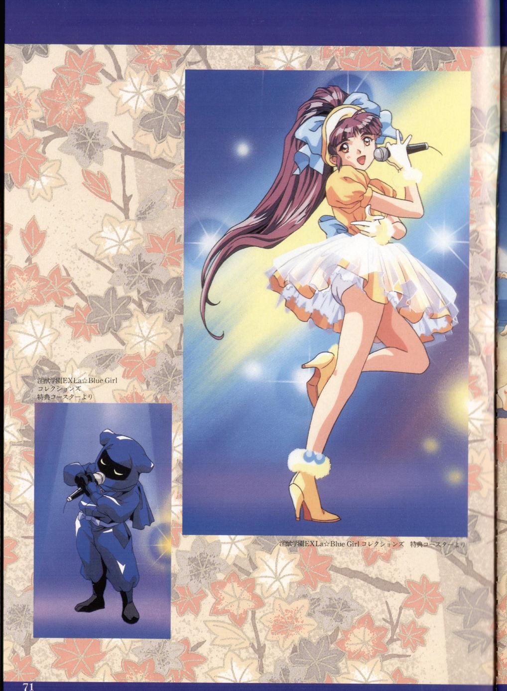 Injuu Gakuen You no Shou Secret File 66