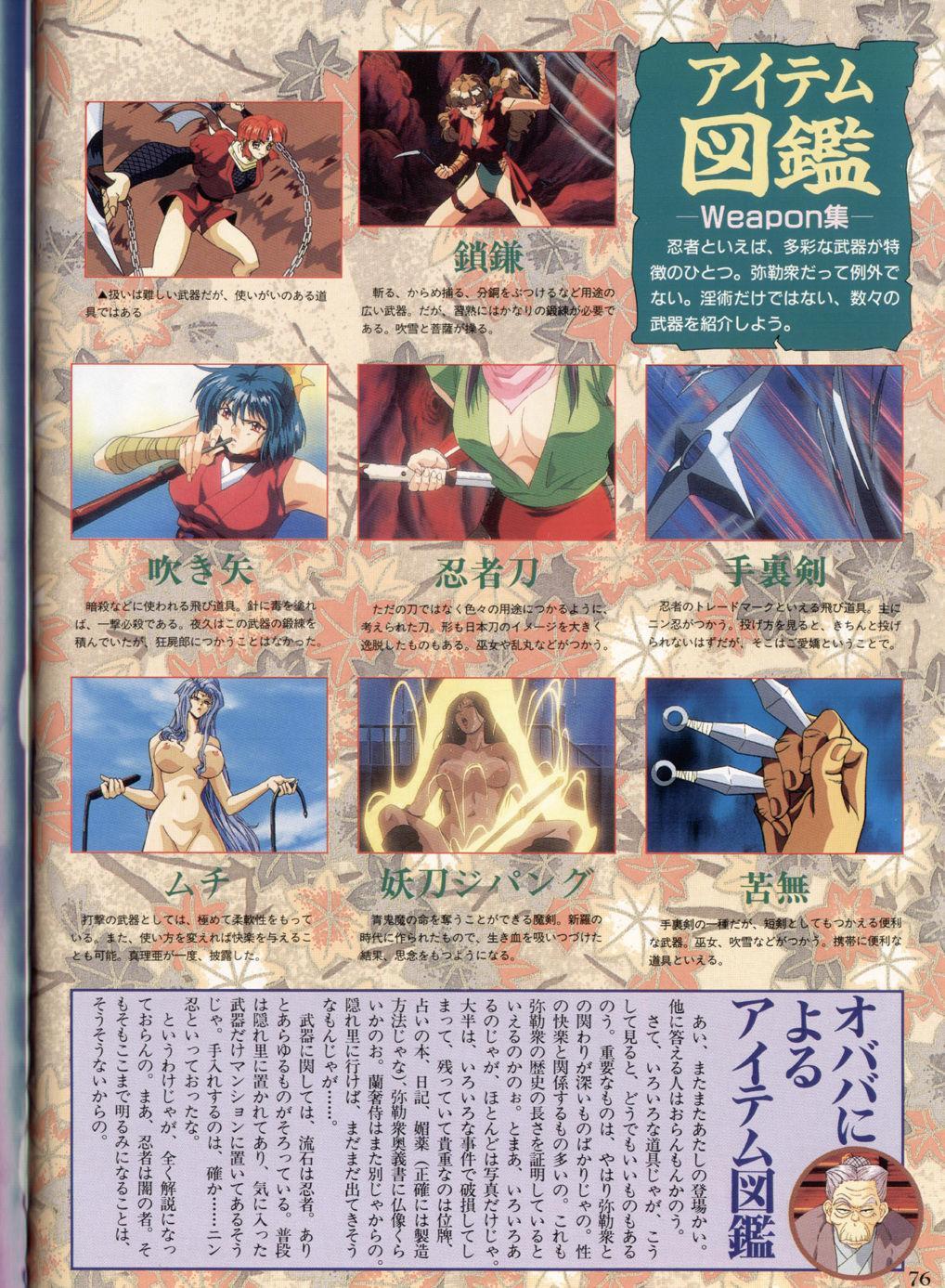 Injuu Gakuen You no Shou Secret File 71