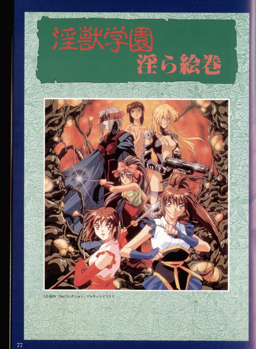 Injuu Gakuen You no Shou Secret File 72