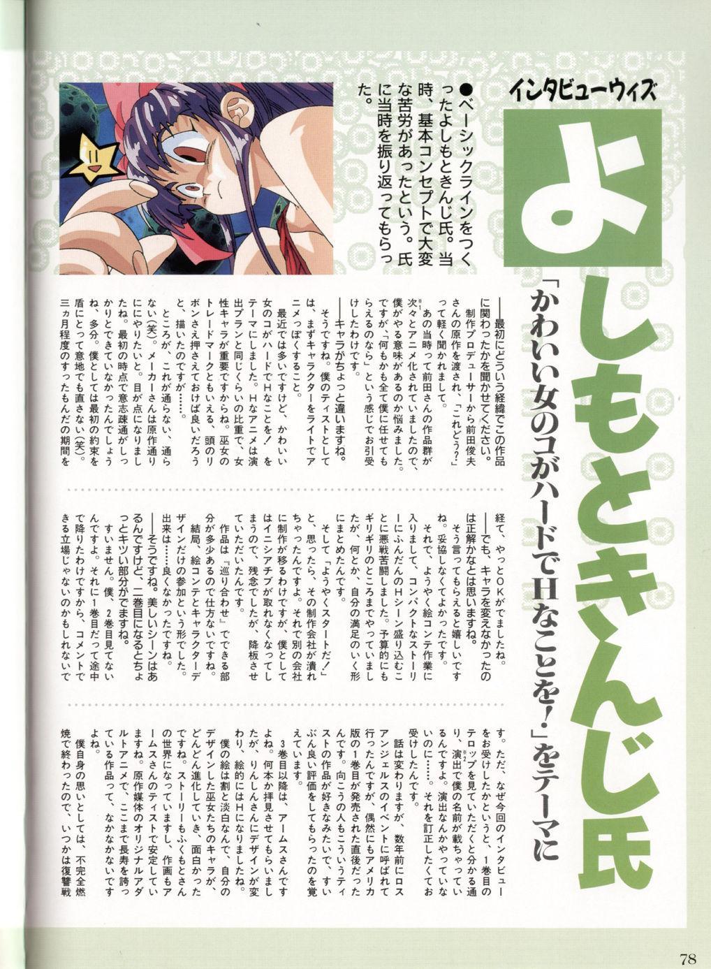 Injuu Gakuen You no Shou Secret File 73