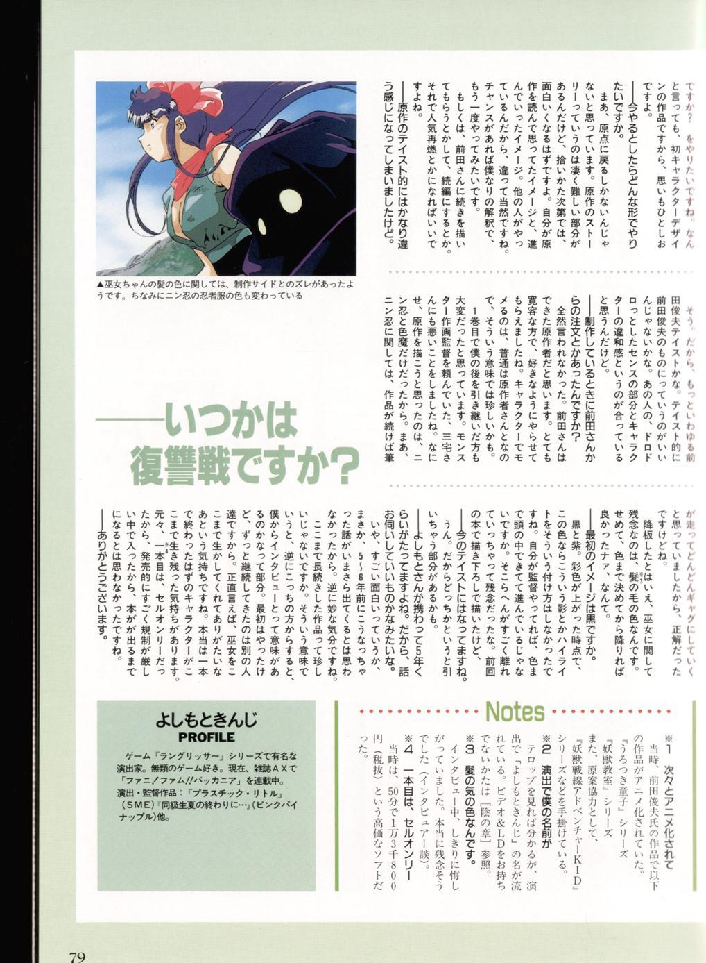 Injuu Gakuen You no Shou Secret File 74