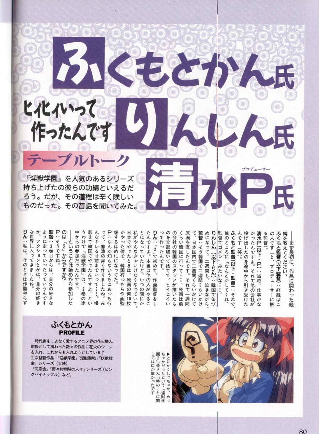 Injuu Gakuen You no Shou Secret File 75