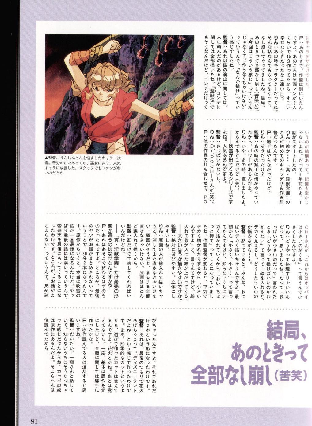 Injuu Gakuen You no Shou Secret File 76
