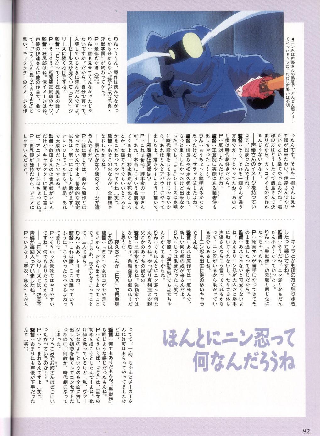 Injuu Gakuen You no Shou Secret File 77