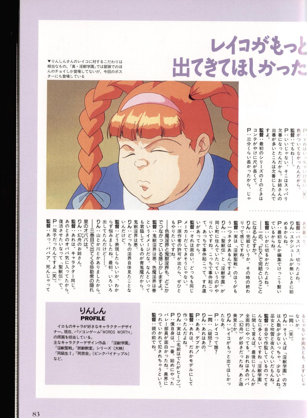 Injuu Gakuen You no Shou Secret File 78